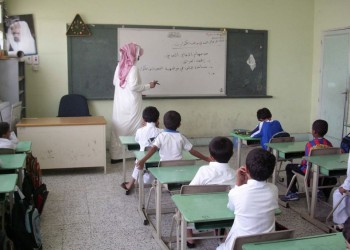خريجون سعوديون: نرفض شروط إعداد المعلم يا وزارة التعليم
