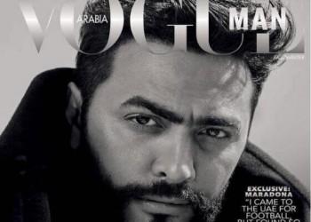 «تامر حسني» يتصدر غلاف مجلة «ڤوغ» ببذلة باهظة الثمن