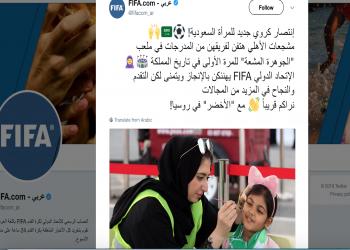 «فيفا»: حضور النساء في الملاعب «انتصار كروي» جديد للسعوديات