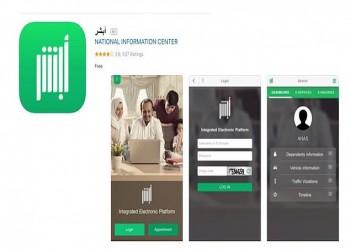 انتقادات لآبل وجوجل لسماحهما بتطبيق يتيح تعقب النساء بالسعودية