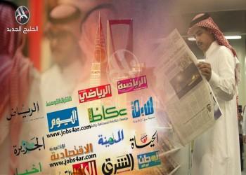 صحف السعودية تبرز دعم المصالحة الفلسطينية وعجز التأمينات