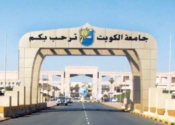 اختبار بجامعة الكويت يثير جدلا واسعا بسبب خاشقجي