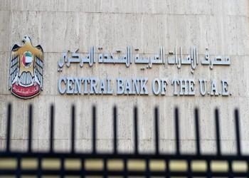 الإمارات ترد لشركة كويتية نصف مليار دولار جمدتها في 2017