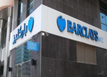 «باركليز» يبيع فروعه في مصر.. وبدء إجراءات بيع «بنك القاهرة»