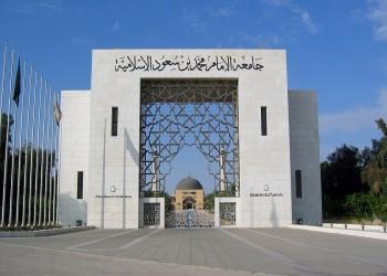 السعودية.. جامعة «الإمام» توقف أستاذا بكلية اللغة العربية لتطاوله على القيم الدينية