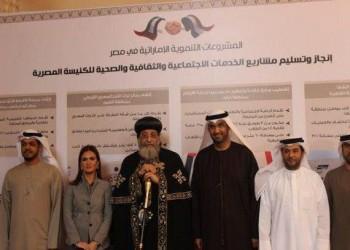 الكنيسة المصرية تعلن افتتاح 4 مشاريع خدمية مولتها دولة الإمارات
