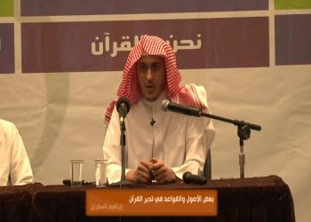 السلطات السعودية تعتقل الشيخ «إبراهيم السكران» قبل أيام وتضعه في سجن بالرياض