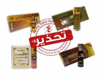 «الغذاء والدواء» السعودية تحذر من 4 منتجات «كحل» قد تسبب الوفاة