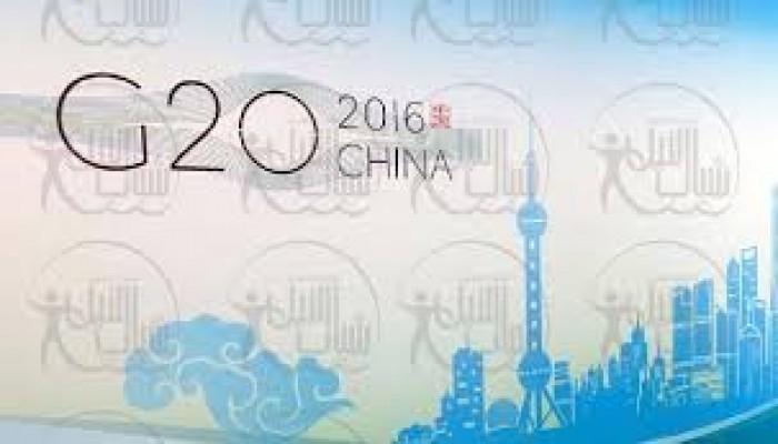 قمة العشرين .. الاقتصاد العالمي والاتجاه نحو الحمائية