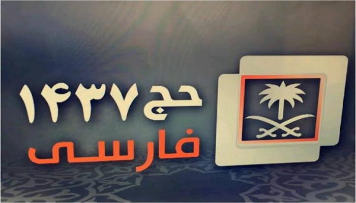 السعودية تطلق فضائية بالفارسية لإظهار خدمة الحجاج على مدار 24 ساعة