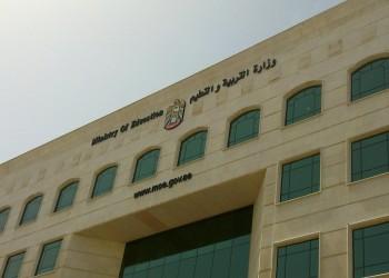 الإمارات توقف تدريس كتاب يصف الفلسطينيين بـ«الإرهابيين»