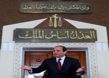 «رويترز»: حملة على المعارضة في مصر تطيح بأسماء بارزة في عالم القضاء