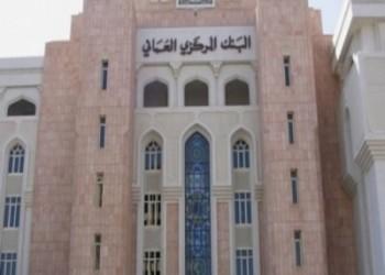 المركزي العماني: العملة الخليجية الموحدة باتت مسألة وقت
