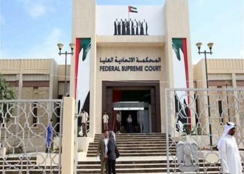 محكمة إماراتية تقضي بسجن «أمينة العبدولي» 5 سنوات وشقيقها 7 سنوات