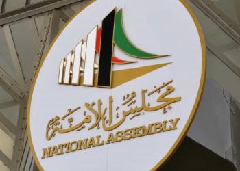 شطب 46 مرشحا لانتخابات «مجلس الأمة» الكويتي بينهم «دشتي»