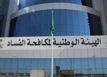 «نزاهة»: نجمع المعلومات حول شبهة فساد في توظيف ابن الوزير