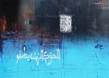 مجتمع غائب أم خطاب غائم؟  حقوق الإنسان في الخليج
