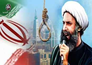 برلمانيون إيرانيون: إعدام «النمر» كشف الارتباك واللامسؤولية السعودية