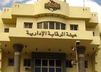 القبض على 5 مسؤولين مصريين لتورطهم في قضايا فساد