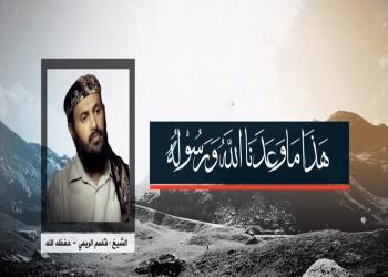 أمير القاعدة باليمن عن الإنزال الأمريكي: أحمق البيت الأبيض تلقى صفعة مؤلمة