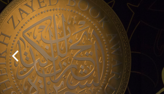 جائزة الشيخ «زايد» للكتاب تعلن قائمتها القصيرة لفرعى الترجمة والنقد من بين تسعة فروع