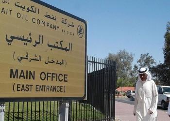«نفط الكويت» توقع عقدا مع شركة رومانية «مفلسة»