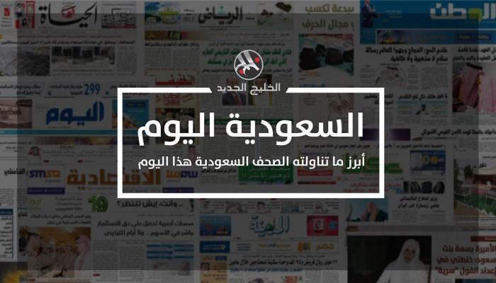 صحف السعودية تبرز تدشين «وطن بلا مخالف» وحفظ الأمن بالحد الجنوبي وتأثيرات «مدار»