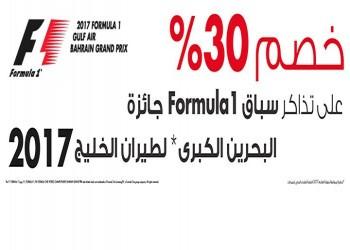 منظمات حقوقية تدعو «فورمولا1» لإلغاء سباق البحرين لانتهاكات حقوق الإنسان