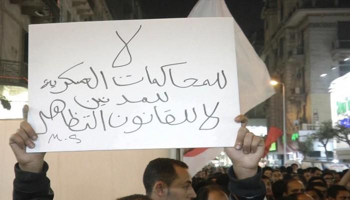 البرلمان المصري يوافق نهائيا على تعديلات «قانون التظاهر»