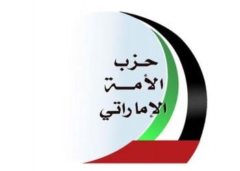 «الأمة الإماراتي» يؤكد إضراب معتقلي «الرزين» عن الطعام ويحمل الحكومة المسؤولية