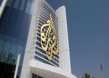 السعودية تجرم تشغيل قناة الجزيرة في الفنادق