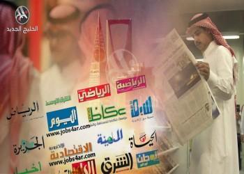 صحف السعودية تبرز التعاون مع العراق والانضمام إلى «مورجان ستانلي»