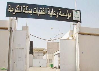 4 سعوديات في «رعاية مكة» يحاولن الانتحار بعد إعادتهن