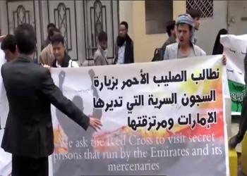 الأزمة الخليجية وتداعياتها على الحرب في اليمن