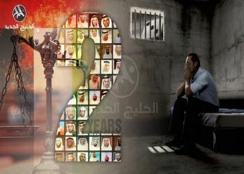 مركز حقوقي: أوقفوا الاختفاء القسري في الإمارات