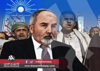 الإصلاح اليمني في ذكرى تأسيسه.. التحديات والمستقبل