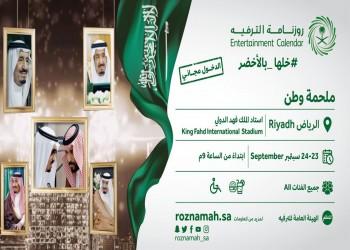 السعودية تسمح للعائلات بحضور حفل «اليوم الوطني» بملعب رياضي