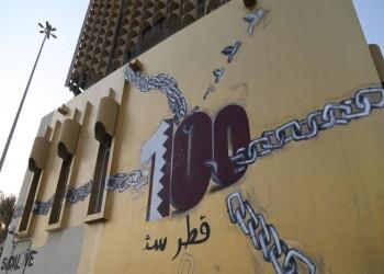 مشروع فني قطري بمناسبة 100 يوم على الأزمة الخليجية