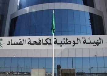 «نزاهة» السعودية تشكو لـ«وزير التعليم» قطاعين عرقلا أعمالها