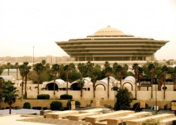 «الشورى» السعودي يستعد لمناقشة تشريع يحمي المبلغين عن الفساد
