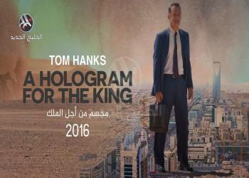 مجسم من أجل الملك.. توليفة سينمائية تحاكي السياسة الأمريكية ـ السعودية