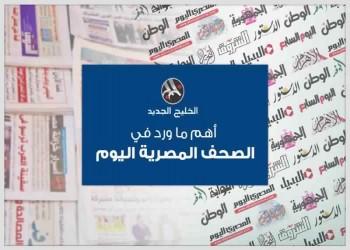 صحف مصر: استفتاء كردستان وزيارة سودانية ورفع دعم الوقود