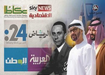 السعودية تدير حملة إعلامية بأمريكا لتحسين صورتها وتشويه قطر
