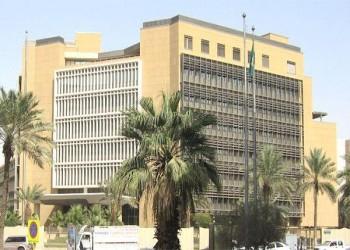 السعودية تصدر سندات سيادية بقيمة 12.5 مليار دولار