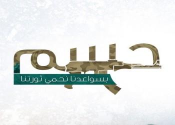 حسم تعلن مسؤوليتها عن تفجير سفارة ميانمار بالقاهرة
