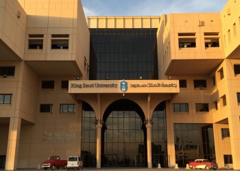جامعة سعودية تلغي شرط موافقة ولي الأمر لخروج الطالبات