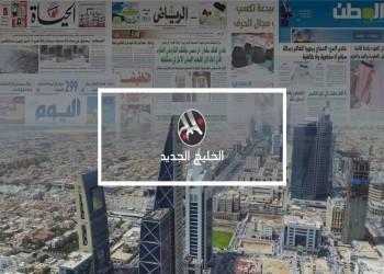 صحف السعودية تبرز «كاسح 1» والبلاغات الإلكترونية وخصخصة التعليم