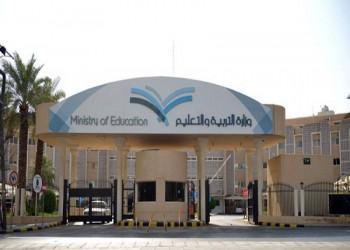 «التعليم السعودية» تنهي عقد موظف «تضامن مع قطر»