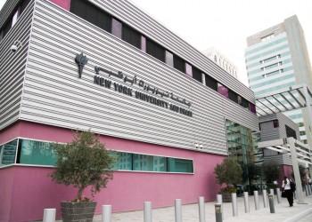 احتجاج على حرمان الإمارات أكاديميين أمريكيين من دخول أراضيها