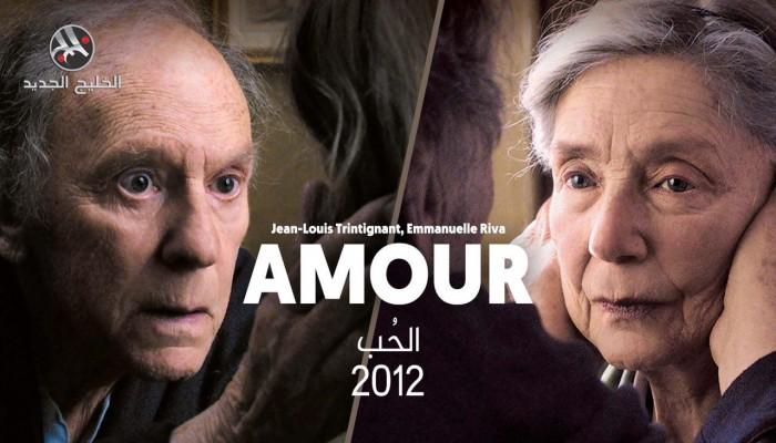 الفيلم الفرنسي «الحب»: هل تصيب آلام الشيخوخة  شرار الساسة؟